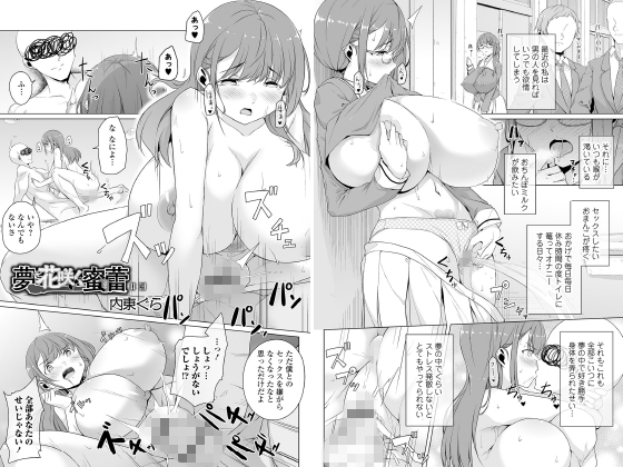 【新着マンガ】夢に花咲く蜜蕾 #3【単話】のトップ画像