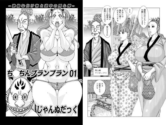 【新着マンガ】ちんちんプランプラン01【単話】のトップ画像