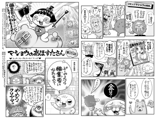 【新着マンガ】マショウのあほすたさん 第51話【単話】のトップ画像