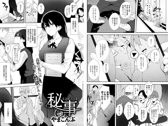 【新着マンガ】秘事【単話】のトップ画像