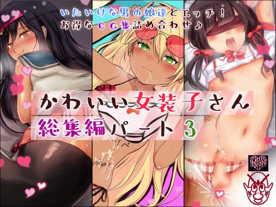 【新着同人】かわいい女装子さん総集編パート3のトップ画像