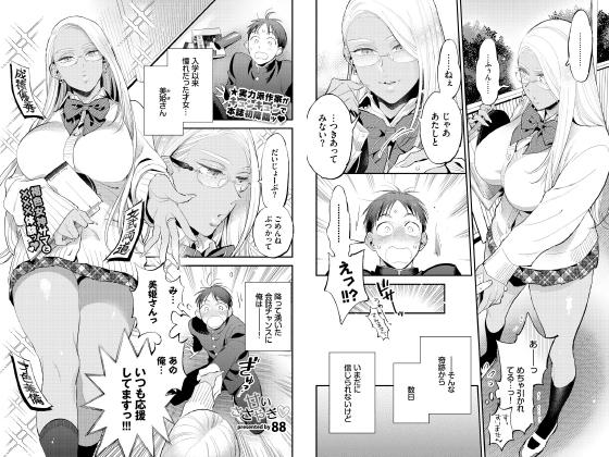 【新着マンガ】甘いささやき【単話】のアイキャッチ画像