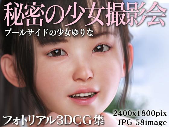 【新着同人】秘密の少女撮影会:プールサイドの少女ゆりなのトップ画像
