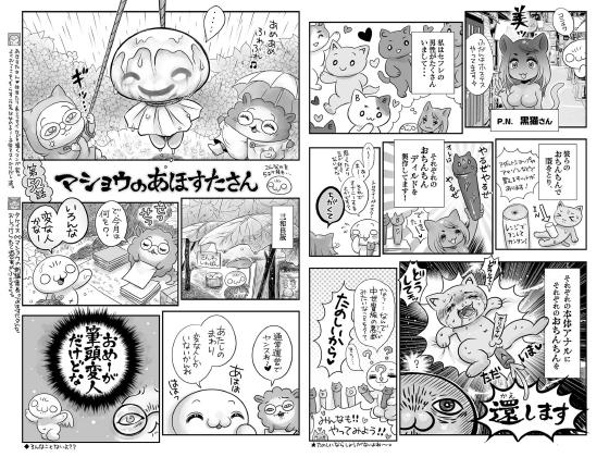 【新着マンガ】マショウのあほすたさん 第52話【単話】のアイキャッチ画像