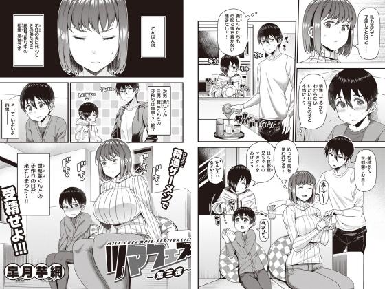 【新着マンガ】ツマフェス〜第三夜〜【単話】のトップ画像