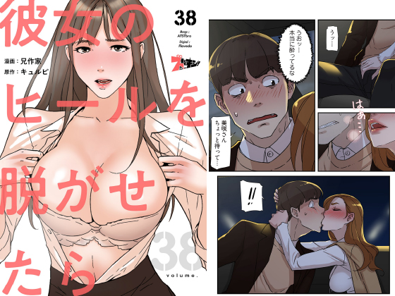 【新着マンガ】彼女のヒールを脱がせたら(フルカラー) 38のトップ画像