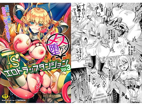 【新着マンガ】二次元コミックマガジン メス堕ちっ!TSエロトラップダンジョンVol.3のトップ画像