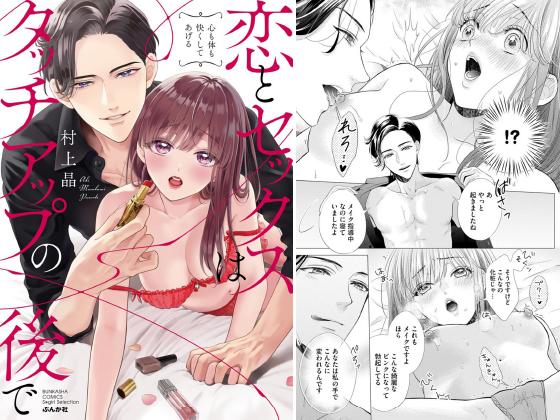 【新着マンガ】恋とセックスはタッチアップの後で 心も体も快くしてあげる 【かきおろし漫画付】のアイキャッチ画像