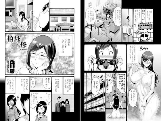 【新着マンガ】伯母と母(後編)【単話】のトップ画像