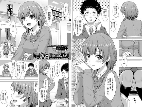 【新着マンガ】ドキドキ☆見られたgirl【単話】のトップ画像
