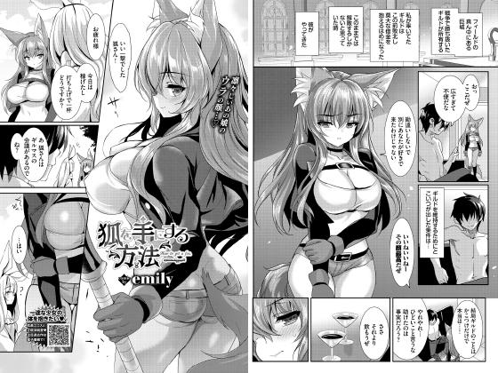 【新着マンガ】狐を手にする方法【単話】のトップ画像