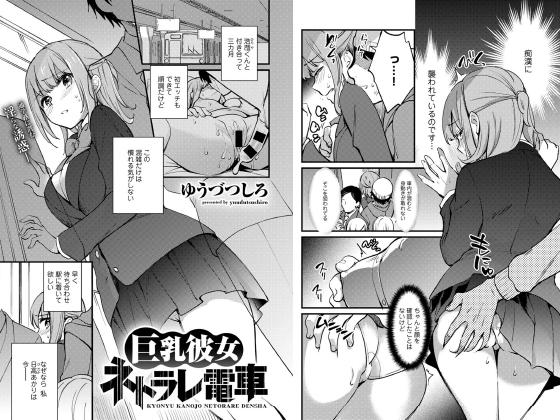 【新着マンガ】巨乳彼女ネトラレ電車【単話】のトップ画像