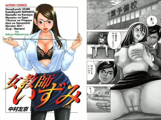【新着マンガ】女教師いずみのトップ画像