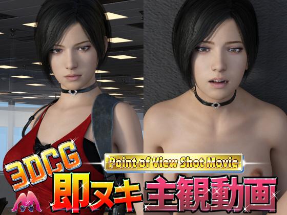 【新着同人】エイダコスプレイヤー喰い 強気な彼女のメス顔のトップ画像