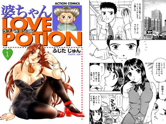 【新着マンガ】婆ちゃんLOVE POTION (1)のトップ画像