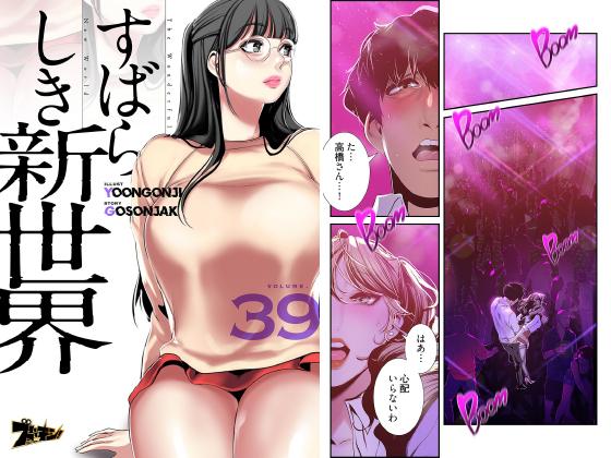 【新着マンガ】すばらしき新世界(フルカラー) 39のトップ画像