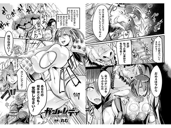 【新着マンガ】ガントレディ ママは正義のヒロイン!【単話】のトップ画像