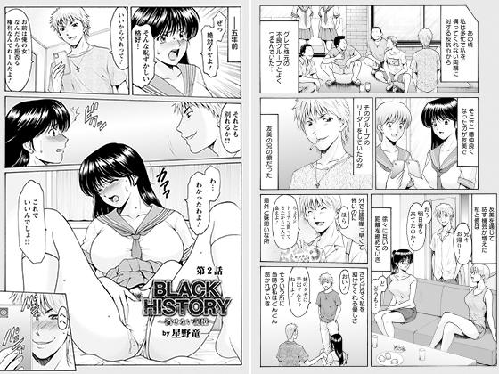 【新着マンガ】BLACK HISTORY 〜消せない記憶〜 第2話【単話】のトップ画像