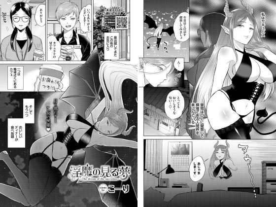 【新着マンガ】淫魔の見る夢【単話】のトップ画像