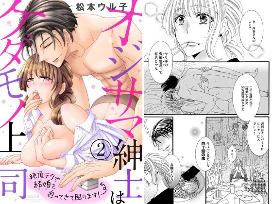 【新着マンガ】オジサマ紳士はケダモノ上司 絶頂テクで結婚を迫ってきて困ります!(分冊版) 【第2話】のトップ画像