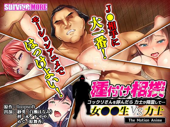 【新着アニメ】種付け相撲 女●●生vs力士-コックリさんを呼んだら力士が降霊して- The Motion Animeのトップ画像
