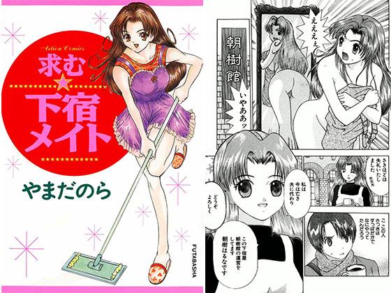 【新着マンガ】求む☆下宿メイトのアイキャッチ画像