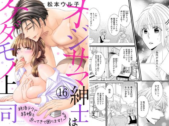 【新着マンガ】オジサマ紳士はケダモノ上司 絶頂テクで結婚を迫ってきて困ります!(分冊版) 【第16話】のトップ画像