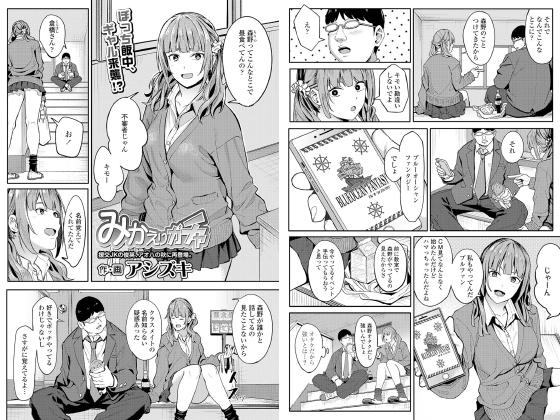 【新着マンガ】みかえりガチャ【単話】のトップ画像