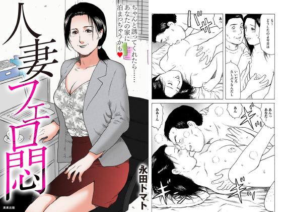 【新着マンガ】人妻フェロ悶のトップ画像
