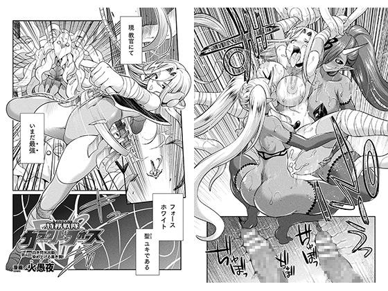【新着マンガ】特務戦隊カラフル・フォース 第4話【単話】のトップ画像