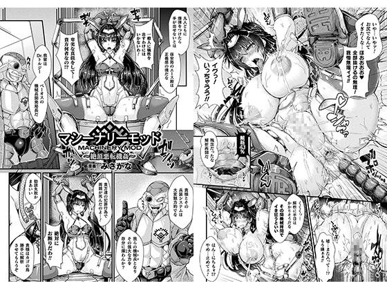 【新着マンガ】マシーナリーモッド 〜絶頂悪転機姦〜【単話】のアイキャッチ画像