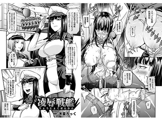 【新着マンガ】○辱戦艦【単話】のアイキャッチ画像
