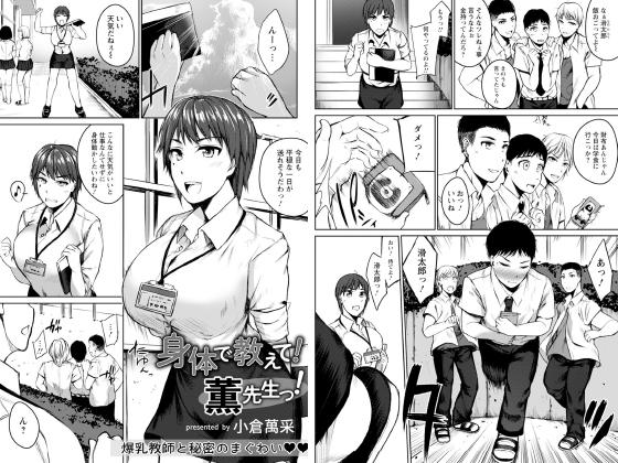 【新着マンガ】身体で教えて!薫先生っ!【単話】のアイキャッチ画像