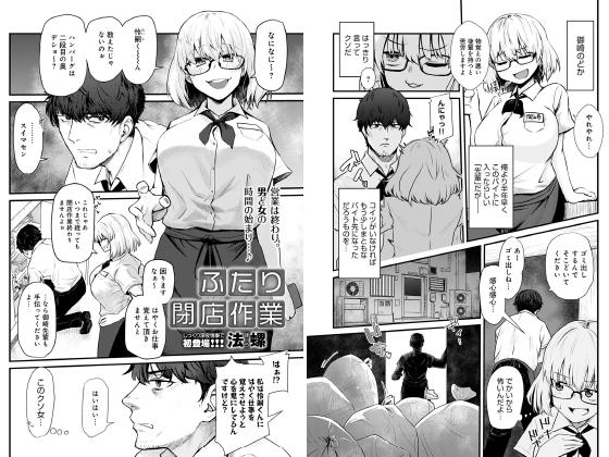 【新着マンガ】ふたり閉店作業【単話】のアイキャッチ画像