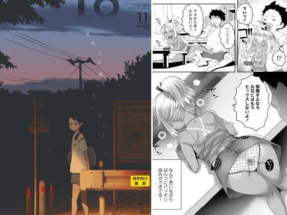 【新着マンガ】COMIC LO 2021年11月号のアイキャッチ画像