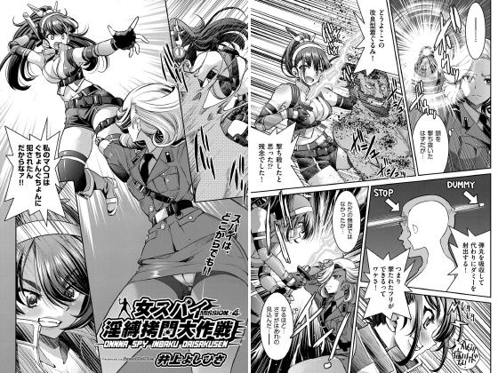 【新着マンガ】女スパイ淫縛拷問大作戦 MISSION:04【単話】のアイキャッチ画像