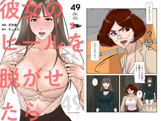 【新着マンガ】彼女のヒールを脱がせたら(フルカラー) 49のアイキャッチ画像